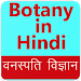 Download Botany in Hindi App, Botany GK in Hindi App 1.3.0 APK