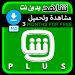 Download Chahid net plus 2017Prank 1.0 APK