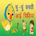 Download Chun Chun Karti Aayi Chidiya : Offline Poem 4.1 APK