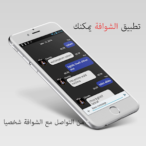 Download Chwafa Chat - تواصل مع الشوافة 8.9.0 APK