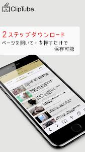 Download ClipTube - 動画ダウンロード・動画保存 1.0.2 APK