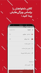 Download Divar 10.3.4 APK
