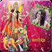 Download Durga Maa Photo Frames - navratri pic color editor 3.0 APK