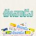 Download Eenadu Paper 3.3 APK
