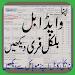 Download Electricity Bill Checker Wapda All Pakistan(2017) 2.6 APK