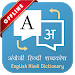 Download English Hindi Dictionary 5.0 APK