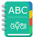 Download English To Odia Dictionary 1.9 APK