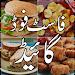 Download Fast Food Urdu Recipes - Pakistani Recipes In Urdu 1.3 APK