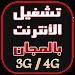 Download أنترنت مجاني Free wifi Prank 1.0 APK