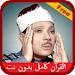 Download Full Quran Abdulbasit Offline 3 APK