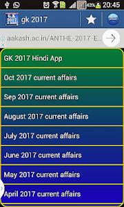 Download GK 2017-18 & Current Affairs/सामान्य ज्ञान 5.1.4 APK
