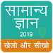 Download GK & CA Hindi For all Exam 2.1 APK