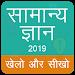Download GK & CA Hindi For all Exam 2.3 APK