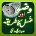 Download Ghusal Wazu Or Assan Namaz ka Masoon Tarika - Urdu 1.7 APK