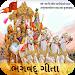 Download Gita (ગીતા) in Gujarati 1.9.0 APK