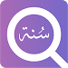 Download Mesin Pencari Sunnah (MPS) + Al Quran 30 Juz 7.0 APK