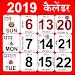 2019 Calendar, 2019 कैलेंडर हिंदी, 2019 Panchang