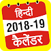 Download Hindi Calendar 2019 and 2018 : Hindu Calendar 2019 1.8 APK