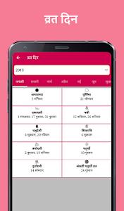screenshot of Hindi Calendar 2019 Panchang 2019 Calendar version 2.5