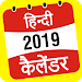 Download Hindi Calendar 2019 : Hindu Calendar 2019 2.1 APK