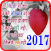 Download Hindi Love Shayari Image 2017 6.0 APK