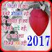 Hindi Love Shayari Image 2017