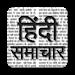Download Hindi News हिंदी समाचार 2.4 APK