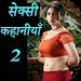 Download Hindi Sexy Story 2 1.0 APK