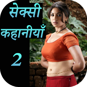 Download Hindi Sexy Story 2 1.0 APK