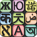 Download Japanese English Translator 7.3.6 APK