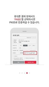 screenshot of PASS by KT(구, KT인증) version 02.00.09