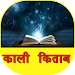 Download Kali kitab :kala jadu sikhe 1.1 APK
