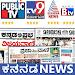 Download Kannada Live News:TV9 Kannada,Suvarna News&allRank 2.0 APK