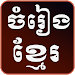 Download Khmer Music | Khmer Media v7 7.0.7 APK
