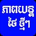 Download Khmer Thai Pro Free 1.3 APK