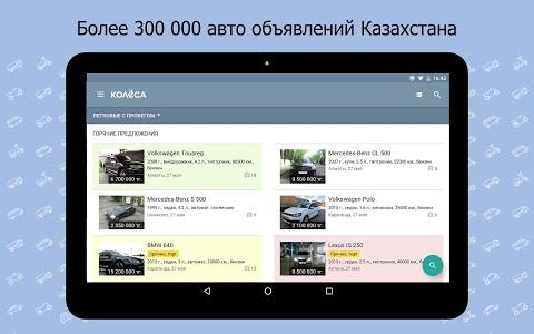 screenshot of Kolesa.kz — авто объявления version 4.8.18