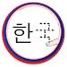 Download Korean Alphabet Tracing 1.0 APK