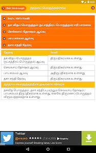 Download Kundli Software - Astrology 2.8 APK