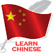 Download Learn Chinese Free Offline For Travel 1.1 APK