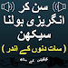 Download Learn Spoken English with Urdu - Urdu to English 14.0 APK