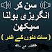 Learn Spoken English with Urdu - Urdu to English