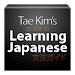 Download Learning Japanese 0.3.1.3 APK