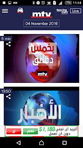 Download mtv Al Lubnaniya 3.6.3 APK