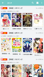 screenshot of Manga Box: Manga App version 2.3.0