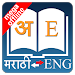 Download Marathi Dictionary neutron APK