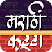 Download Marathi Katta   मराठी कट्टा 3.3 APK