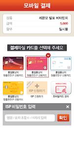 screenshot of Mobile ISP Service version 1.5.79
