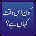 Download Mobile Number Locator-Trace Mobile Number Pakistan 2.1 APK