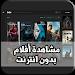 Download أفلام ومسلسلات - Movies & Series 1.0 APK