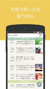 Download My日記 ~寝るまえ5分間日記帳~ 3.6.5 APK